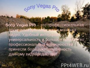 Sony Vegas Pro– это профессиональная программа для создания и монтажа виде