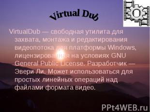 VirtualDub — свободная утилита для захвата, монтажа и редактирования видеопотока
