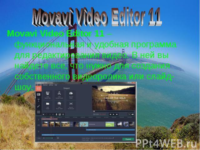 Movavi Video Editor 11– функциональная и удобная программа для редактирования видео. В ней вы найдете все, что нужно для создания собственного видеоролика или слайд-шоу. Movavi Video Editor 11– функциональная и удобная программа для реда…