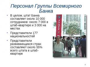 В целом, штат Банка составляет около 10 000 сотрудников: около 7 000 в штаб-квар