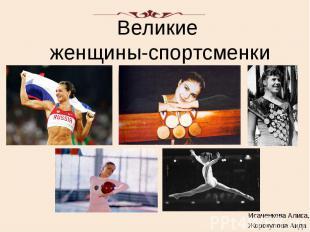 Великие женщины-спортсменки Исаченкова Алиса, Жорокулова Аида