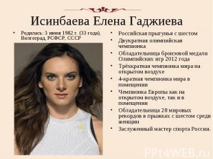 Исинбаева Елена Гаджиева Родилась: 3 июня 1982 г. (33 года), Волгоград, РСФСР, С