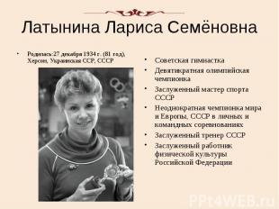 Латынина Лариса Семёновна Родилась:27 декабря 1934 г. (81 год), Херсон, Украинск