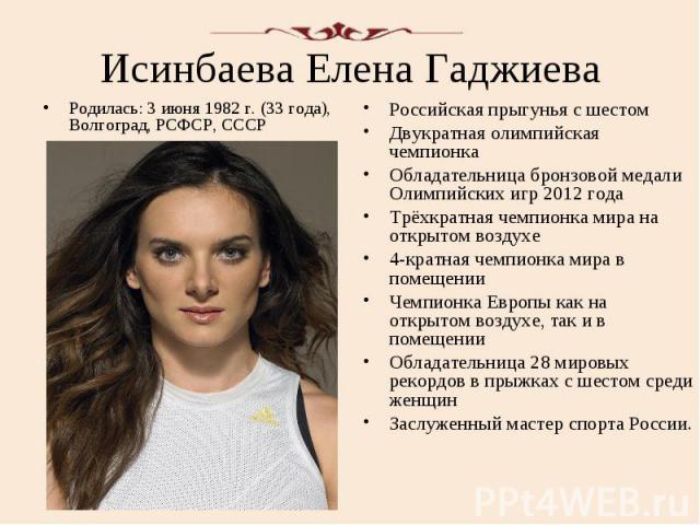 Исинбаева Елена Гаджиева Родилась: 3 июня 1982 г. (33 года), Волгоград, РСФСР, СССР