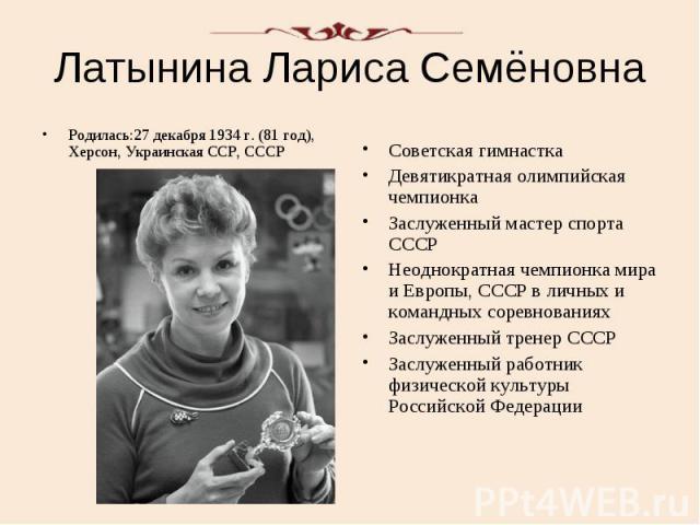 Латынина Лариса Семёновна Родилась:27 декабря 1934 г. (81 год), Херсон, Украинская ССР, СССР