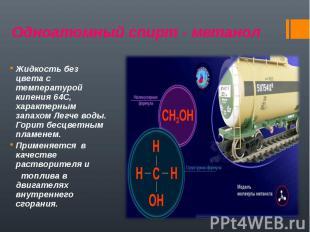 Жидкость без цвета с температурой кипения 64С, характерным запахом Легче воды. Г