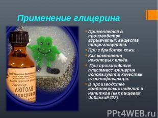 Применяется в производстве взрывчатых веществ нитроглицерина. Применяется в прои