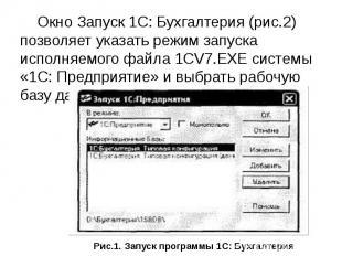 Окно Запуск 1С: Бухгалтерия (рис.2) позволяет указать режим запуска исполняемого