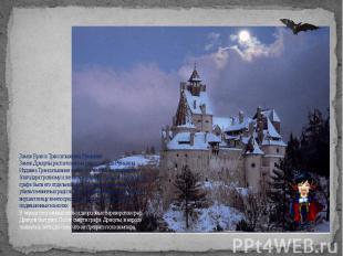 Замок Бран в Трансильвании, Румыния. Замок Дракулы расположен на северо-западе Р