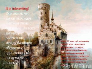 It is interesting!Все знают, что замок окружает высокая стена с башнями. Во всех