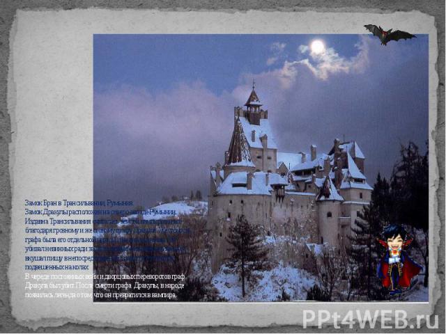 Замок Бран в Трансильвании, Румыния. Замок Дракулы расположен на северо-западе Румынии. Издавна Трансильвания считалась землёй вампиров и всё благодаря грозному и жестокому графу Дракуле. Жестокость графа была его отдельной чертой и не знала границ.…