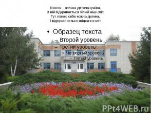 Школа – велика дитяча країна, В ній відкривається білий наш світ. Тут пізнає себ