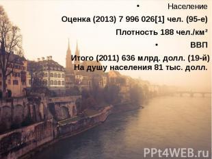 Население Население Оценка (2013)7 996 026[1] чел. (95-е)&nbsp