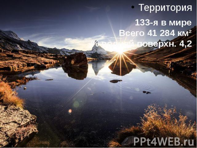 Территория Территория 133-я в мире Всего 41 284 км² % водной поверхн. 4,2