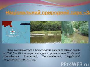 Національний природний парк «Залісся» Парк розташовується в Броварському районі