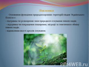 Основними функціями природоохоронних територій півдня Українського Полісся є: -
