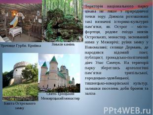 Територія національного парку цікава не лише з природничої точки зору. Довкола р