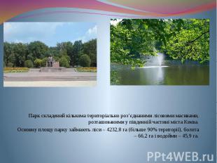 Парк складений кількома територіально роз'єднаними лісовими масивами, розташован