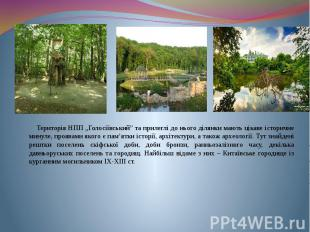 """Територія НПП """"Голосіївський"""" та прилеглі до нього ділянки мають цікаве історичн"""