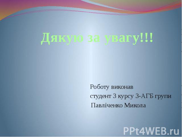 Роботу виконав студент 3 курсу 3-АГБ групи Павліченко Микола