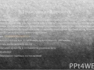 Гражданский процесс Гражданский процесс - урегулированная нормами гражданского п
