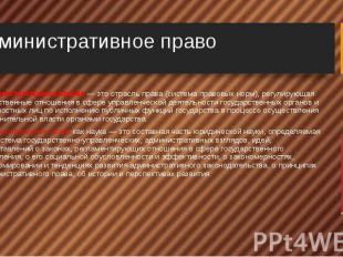 Административное право Администрати вное пра во — это отрасль права (система пра