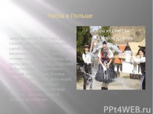 Пасха в Польше Здесь празднует Пасху два дня. За столом собираются все поколения