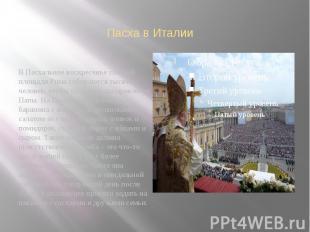 Пасха в Италии В Пасхальное воскресенье главной площади Рима собираются тысячи ч