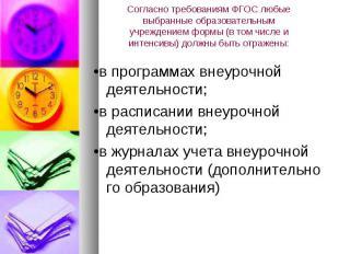 •впрограммахвнеурочной деятельности; •впрограммахвнеуроч