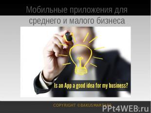 Мобильные приложения для среднего и малого бизнеса