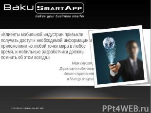 «Клиенты мобильной индустрии привыкли получать доступ к необходимой информации и