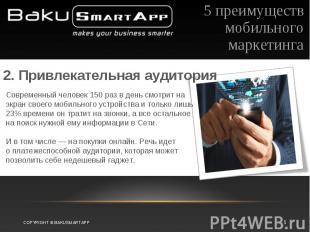 Современный человек 150 раз вдень смотрит на экран своего мобильного устройства