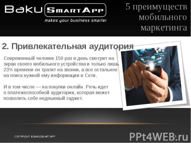 Современный человек 150 раз вдень смотрит на экран своего мобильного устройства и только лишь 23% времени он тратит на звонки, авсе остальное на поиск нужной ему информации вСети. Ив том числе— на покупки онлайн. Речь идет оплатежеспособной ау…