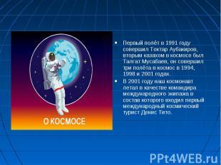 Первый полёт в 1991 году совершил Токтар Аубакиров, вторым казахом в космосе был