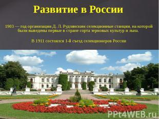 Развитие в России 1903 — год организации Д. Л. Рудзинским селекционные станции,