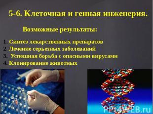 5-6. Клеточная и генная инженерия.