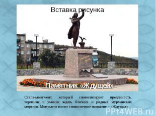Памятник «Ждущей» Стела-монумент, который символизирует преданность, терпение и
