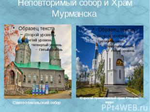 Неповторимый собор и храм Мурманска. Свято-Никольский собор. Комплекс Свято-Нико