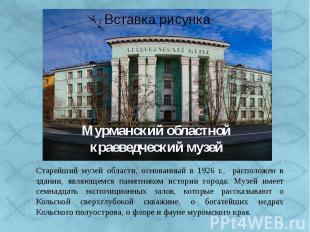 Мурманский областной краеведческий музей Старейший музей области, основанный в 1
