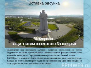 Знаменитый под названием «Алёша» памятник расположен на севере Мурманска на сопк