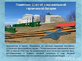 Практически в центре Мурманска, в южной части проспекта Ленина, на высоком камен