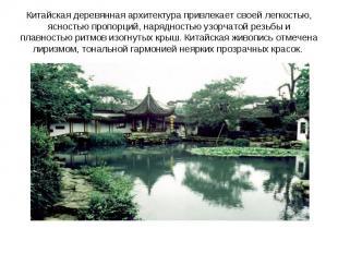 Китайская деревянная архитектура привлекает своей легкостью, ясностью пропорций,