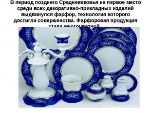 В период позднего Средневековья на первое место среди всех декоративно-прикладны
