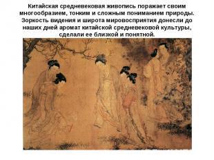 Китайская средневековая живопись поражает своим многообразием, тонким и сложным