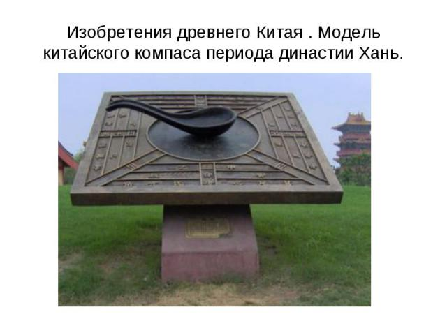 Изобретения древнего Китая . Модель китайского компаса периода династии Хань.