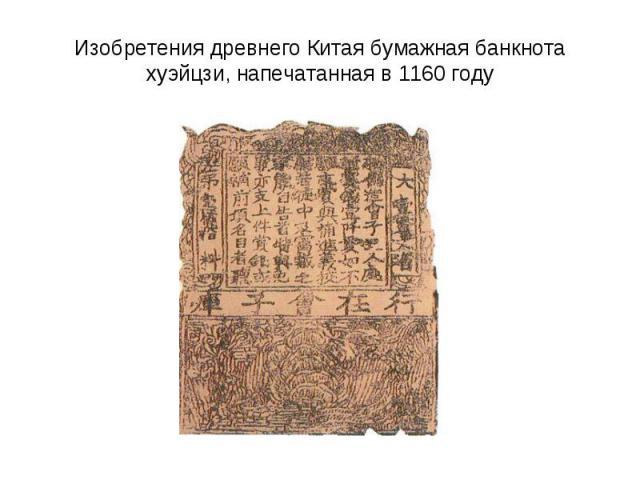 Изобретения древнего Китая бумажная банкнота хуэйцзи, напечатанная в 1160 году