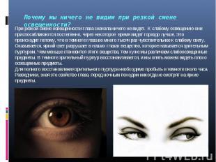 При резкой смене освещенности глаза сначала ничего не видят. К слабому освещению