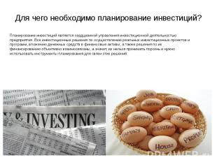 Для чего необходимо планирование инвестиций?Планирование инвестиций является сер