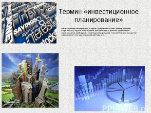 Термин «инвестиционное планирование»Инвестиционное планирование — процесс разраб