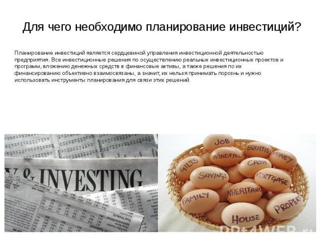 Для чего необходимо планирование инвестиций?Планирование инвестиций является сердцевиной управления инвестиционной деятельностью предприятия. Все инвестиционные решения по осуществлению реальных инвестиционных проектов и программ, вложению денежных …